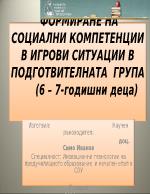 ФОРМИРАНЕ НА СОЦИАЛНИ КОМПЕТЕНЦИИ В ИГРОВИ СИТУАЦИИ В ПОДГОТВИТЕЛНАТА ГРУПА11 6 7-годишни деца