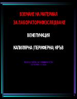 Вземане на материал за лабораторно изследване Венепункция Капилярна периферна кръв