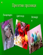 Лазаровден Цветница Великден