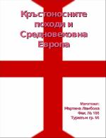 Кръстоносните походи и Средновековна Европа