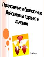 Приложение и биологично действие на ядрените лъчения