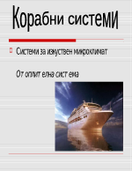 Корабни системи-отоплителна