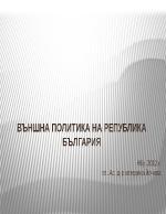 Външна политика на България в края на ХІХ-ти и началото на ХХ-ти век