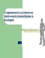 Съвременното състояние на билогичното разнообразие в българия