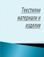 Текстилни материали и изделия