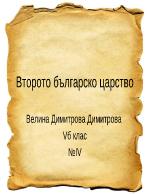 Второто българско царство