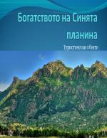 Богатството на синята планина