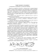 класификация на механичните предавки