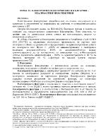 ЕЛЕКТРОННО ФАКТУРИРАНЕ В БЪЛГАРИЯ РЕАЛНОСТИ И ПЕРСПЕКТИВИ