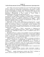 On-line Резервационни Системи Общи функционални характеристики