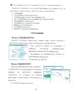 Анализ и усъвършенстване на системата за производствен мениджмънт в условията на Велбъдж АД гр Кюстендил