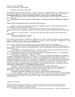 Основи на управлението - лекции