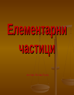 Елементарни частици