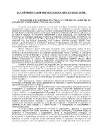 Устойчиво развитие на екологията в България