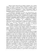 Логика на измамата в книгата на Александър Гънгов