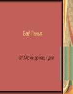 Презентация относно Бай Ганьо- От Алеко до наши дни