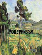 Модернизъм