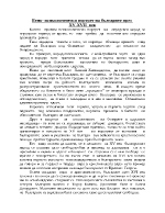 Eтно- психологически портрет на българите през