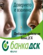 Предлагани кредити от банка ДСК