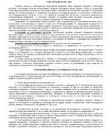 Счетоводни регистри