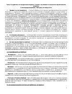 Предмет на счетоводното изследване