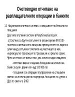 Счетоводно отчитане на разплащателните операции в банките