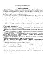 Документооборот в бюджетното счетоводство