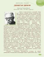 Биография на Димитър Димов