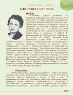 Биография на Елисавета Багряна