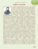 Биография на Христо Ботев