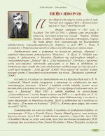 Биография на Пейо Яворов
