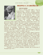 Биография на Пенчо Славейков
