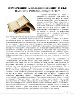 Измерения на националното във Вазовия роман Под игото