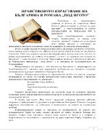 Нравственото израстване на българина в романа Под игото