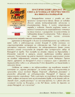 Поетическият диалог за света и човека в творчеството на Никола Вапцаров