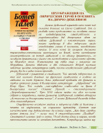 Преображения на лирическия герой в поезията на Димчо Дебелянов