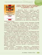 Родът личността и историята в романа Железният светилник от Димитър Талев