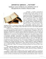 Димитър Талев - Тютюн - между класическата епичност и модерното повествование
