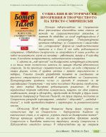 Социални и исторически прозрения в творчеството на Христо Смирненски