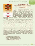 Теми и идеи в творчеството на Пенчо Славейков