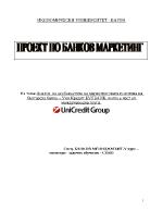 Анализ на маркетингова политика на Уни Кредит