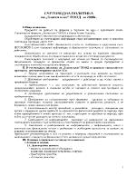 Счетоводна политика на Златен клас ЕООД