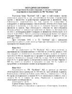 Методически пример за осъществени банкови операции и тяхното счетоводно моделиране в поделенията на тб Булбанк АД