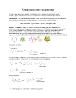 Хетероциклени съединения