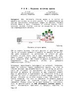 Пасивни оптични мрежи