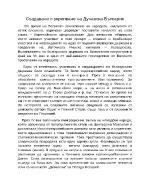 Създаване и укрепване на Дунавска България
