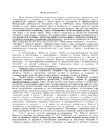 Елате ни вижте - Иван Вазов