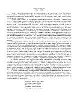 Анализ на стихотворението На прощаване в 1868 на Христо Ботев