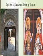 Храм Св Св Константин и Елена гр Пловдив
