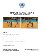 План-конспект по волейбол